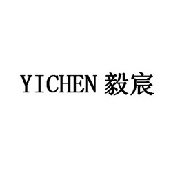 YICHEN 毅宸