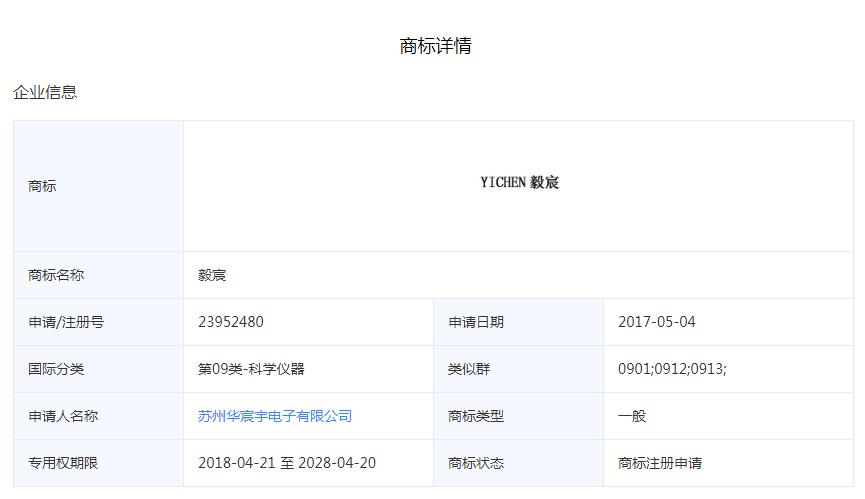 YICHEN 毅宸注册信息